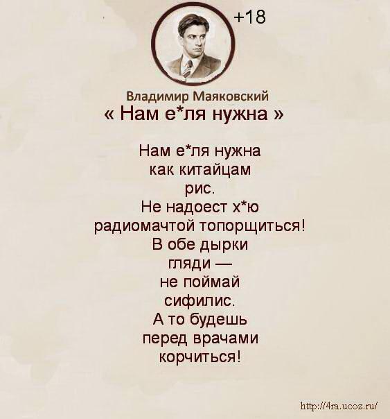 В.в.маяковский Эротика